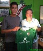 郝海东之子郝润泽签约西丙球队韦托尔韦加