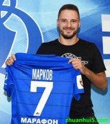 莫斯科迪纳摩官方宣布签下了托斯诺前锋马尔科夫
