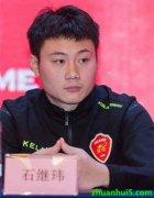 梅县铁汉官方宣布石继玮加盟