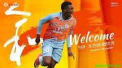 北京人和官方宣布江苏苏宁喀麦隆国脚前锋穆坎乔租借加盟