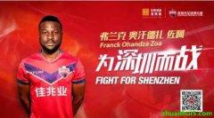 深圳佳兆业官方宣布喀麦隆前锋奥汗德扎正式与球队签约