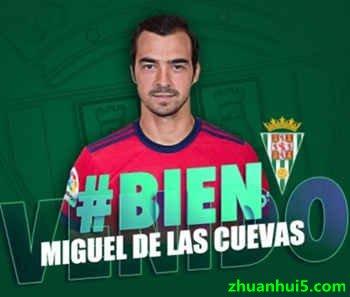 科尔多瓦签下了西班牙中场德拉斯-奎瓦斯(De las Cuevas)
