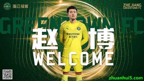 浙江绿城官方宣布正式签下保定容大的门将赵博