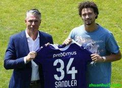 安德莱赫特官方宣布租借了曼城后防小将桑德勒(Philippe Sandler)