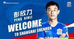 上海绿地申花官方宣布了重庆中场彭欣力加盟