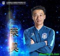 天津泰达官方宣布荣昊正式加盟 签约一年