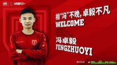 成都兴城官方宣布河南建业球员冯卓毅自由转会加盟