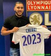 里昂官方宣布与16岁天才切尔基(Cherki)续约至2023年