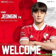 釜山IPark官方宣布签下了蔚山现代前锋朴正仁