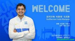 广州城官方宣布巴西球员吉列尔梅加盟