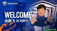 沧州雄狮官方宣布前江苏队球员谢鹏飞加盟