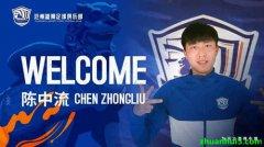 沧州雄狮官方宣布苏州东吴队球员陈中流正式加盟