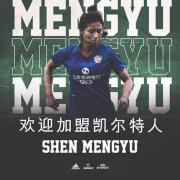 凯尔特人官方宣布上海女足01年小将沈梦雨加盟